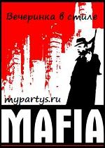 Вечеринка в стиле мафия,вечеринка в стиле мафия сценарий